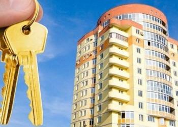 Новый способ купить квартиру