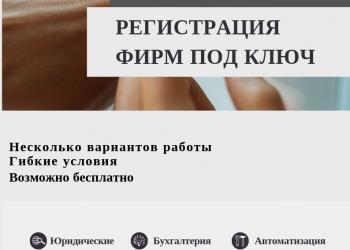 Регистрация фирм под ключ