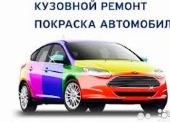 Кузовной ремонт автомобилей Екатеринбург