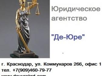 Предоставление юридических услуг. Бесплатная консультация