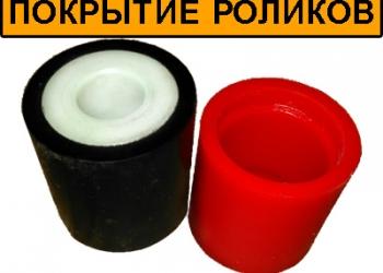 Восстановление, изготовление полиуретановых конвейерных роликов Bystronic, Lisec