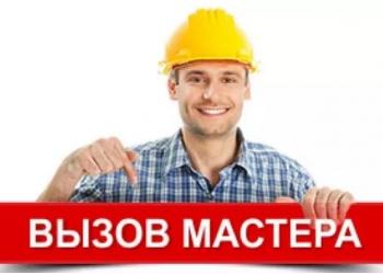 Частный мастер на все руки. Самые низкие цены в Москве!!!