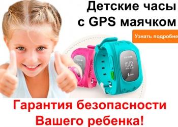 Детские GPS-часы Q50,Q60,Q80 (и другие модели)