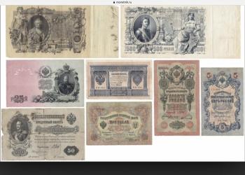 Куплю банкноты царской России и СССР .