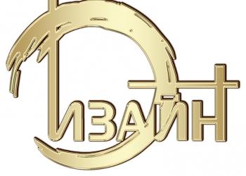 Рекламное агентство в Буденновске Дизайн+