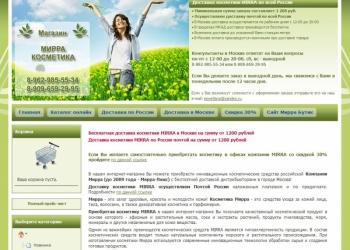 Mirra - натуральная косметика российского производства с бесплатной доставкой