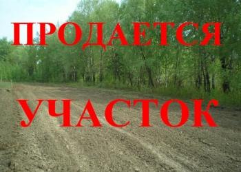Продам участок в с. Краснолесье Симферопольский район