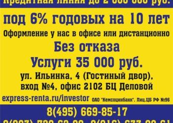 Крупные суммы кредита от 5 до 200 миллионов от банковских сотрудников.