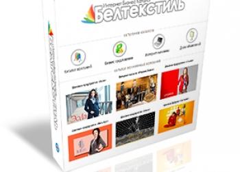 Производители трикотажной и текстильной продукции Белорусский трикотаж