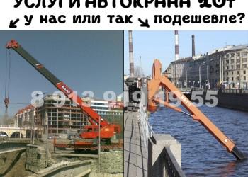 Автокран 10 тонн