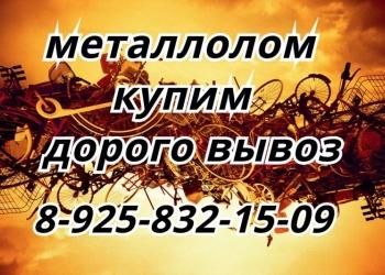 Металлолом и металлы черные, цветные купим, вывоз металлолома. Демонтаж металла.