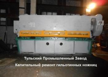 Ножницы гильотинные н3121, н478, н3221, н3118, нк3418, стд-9 после ремонта.