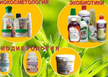 Пробиотики   из   России