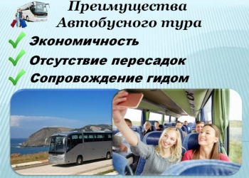 Автобусом к Морю! Геленджик из Перми/ГЛ001