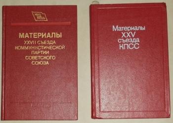 "Продам 2 книги ""Материалы кпсс"" + ""Манифест"""