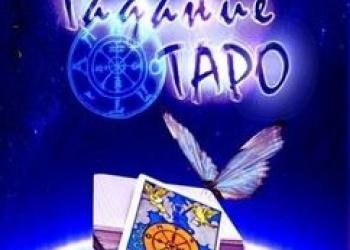 Дистанционное гадание на картах Таро