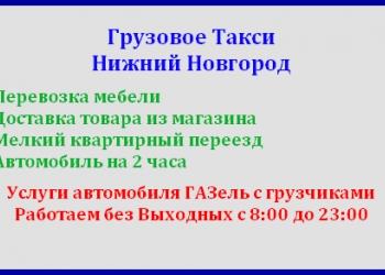 Грузовое Такси Нижний новгород