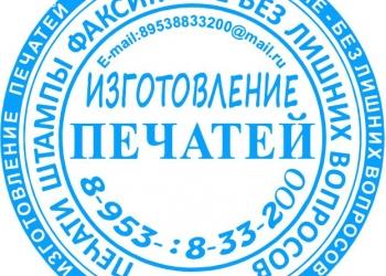 Печать по оттиску в Новосибирске