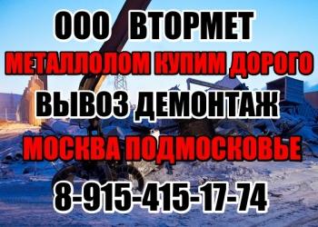 Вывоз металлолома в Москве. Вывоз металлолома в Подмосковье.