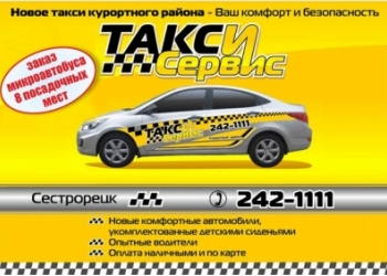 Такси-Сервис Курортного района Санкт-Петербурга