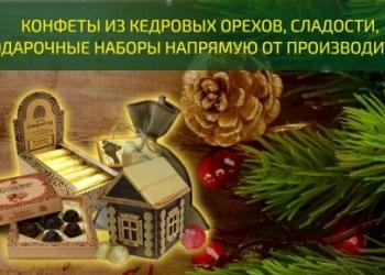 Кедровые конфеты, кедровые сладости, конфетные наборы