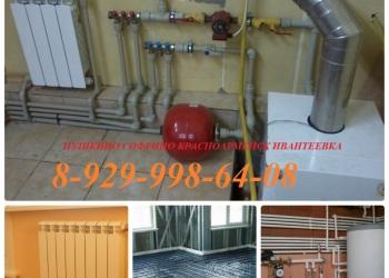 Монтаж системы отопления (теплоснабжения)