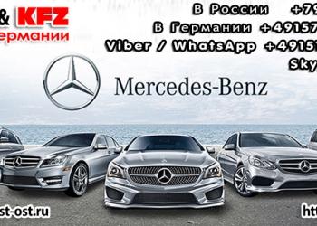 Купить автомобиль из Германии