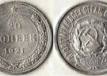 Куплю монеты 1921-1991.Дорого