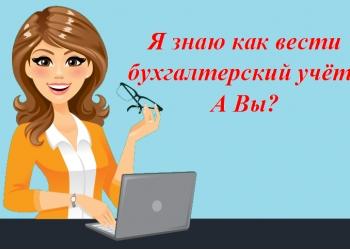 Ведение бухгалтерского учёта.