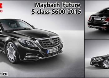 Maybach S 600 Maybach Burmeste 05/2015