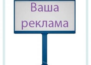 Рекламные конструкции 3х6 в Кузнецке