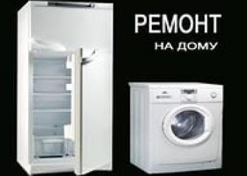 Ремонт стиральных машин и посудомоечных машин в Арамили без выходных
