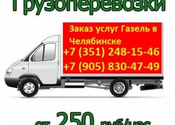 Заказ Газели в Челябинске