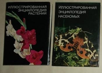 Продам энциклопедии 3 книг