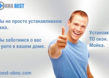 Установка пластиковых окон в Москве и московской области