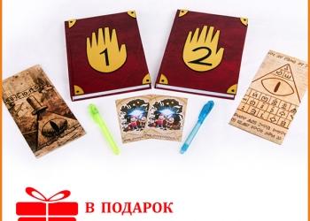 Дневники Диппера «1, 2,» Гравити Фолз + 4 подарка