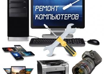 Ремонт компьютеров и электроники