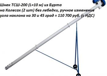 Шнековый Транспортер, Шнек 2-12 метров