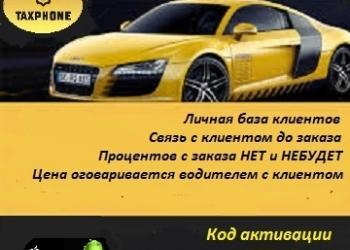 Водители с личным авто