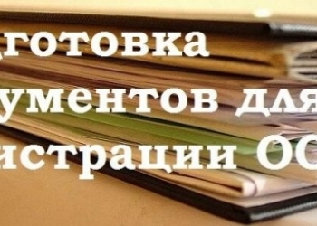 Подготовка документов ООО, ИП