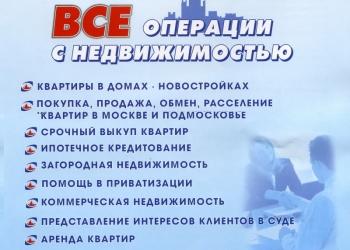 Юридические консультации по недвижимости  1991  год  основания !