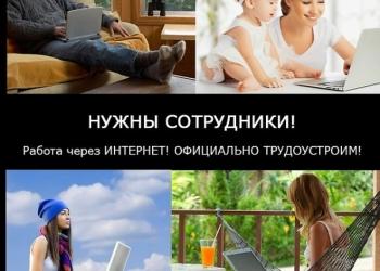 Работа в интернете для активных мам