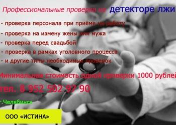 """ПРОЙТИ ДЕТЕКТОР ЛЖИ / ПОЛИГРАФ в Челябинске.  ООО """"ИСТИНА"""""""