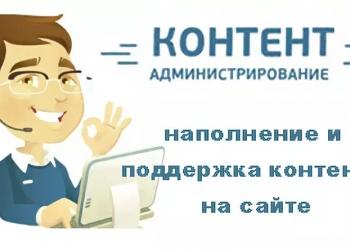 Специалист по наполнению интернет магазинов товарами (удаленно).