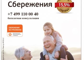 Выгодные сбережения и вклады.
