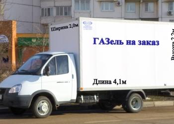ГРУЗОПЕРЕВОЗКИ дешево в  Люберцах,  Москве, области.