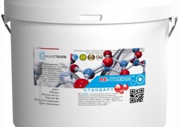 Продается жидкая теплоизоляция RE-THERM