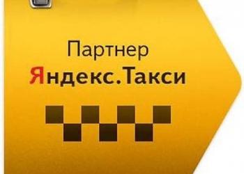 Водитель с л/а в такси(официальное трудоустройство)