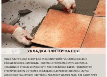 """Специалистами компании """"СТРОЙКОМ"""" осуществляется укладка плитки"""