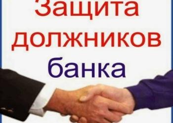 Помощь кредитным должникам в Тюмени